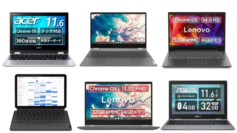 【2021】Chromebookおすすめランキング15選|2in1タブレットモデルなど比較!選び方も解説