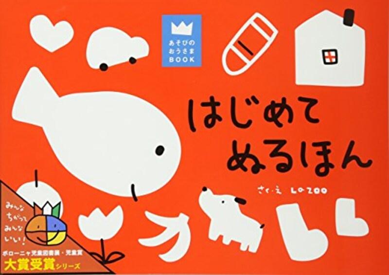 学研プラス,はじめてぬるほん,978-4-05-201175-7