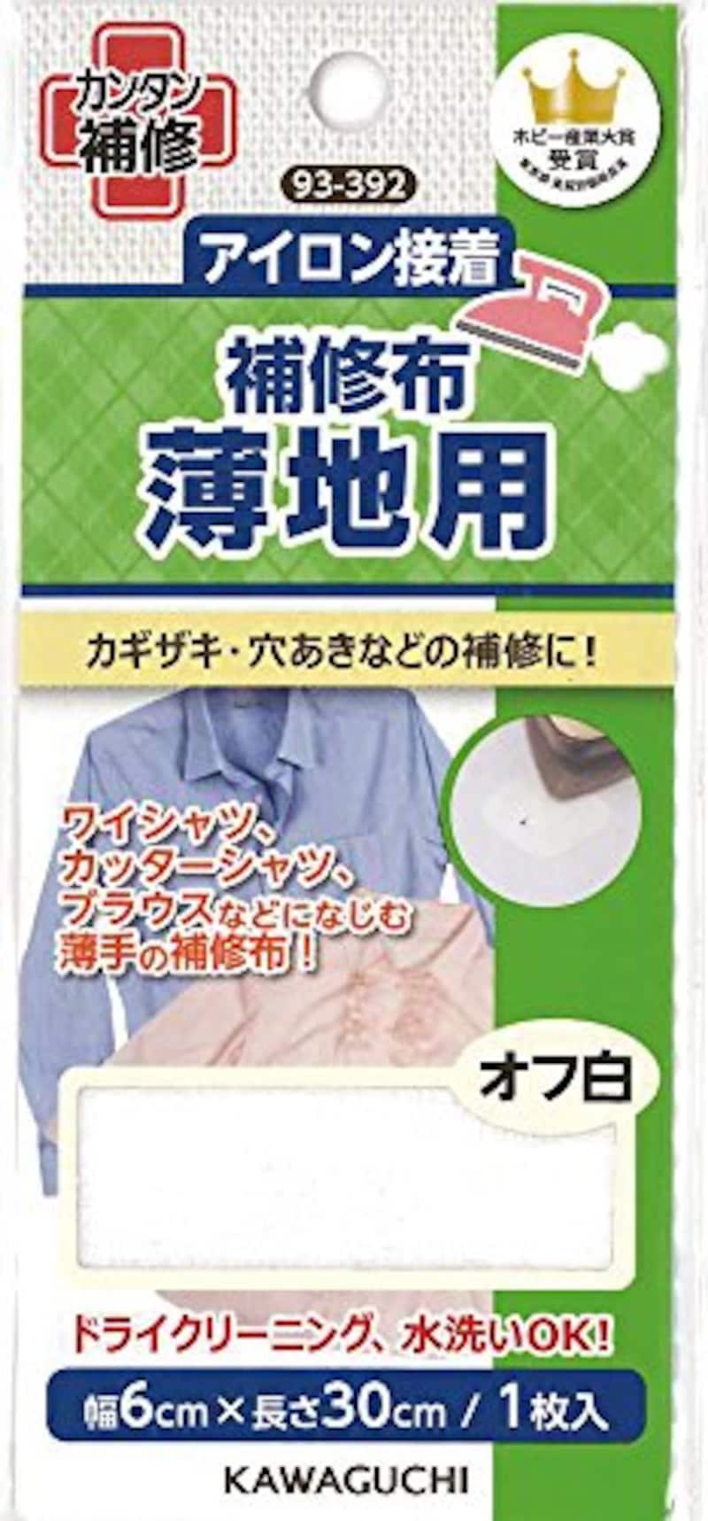 Kawaguchi(カワグチ),補修布