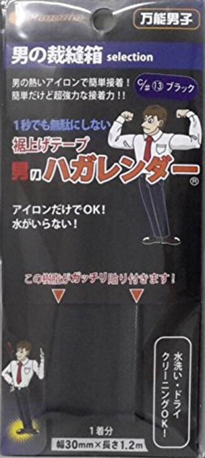 八商商事株式会社,男のハガレンダー,BD-S230S