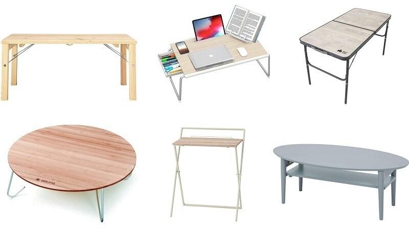 【2021年】折りたたみテーブルおすすめ人気ランキング21選 おしゃれ&安い商品も紹介!