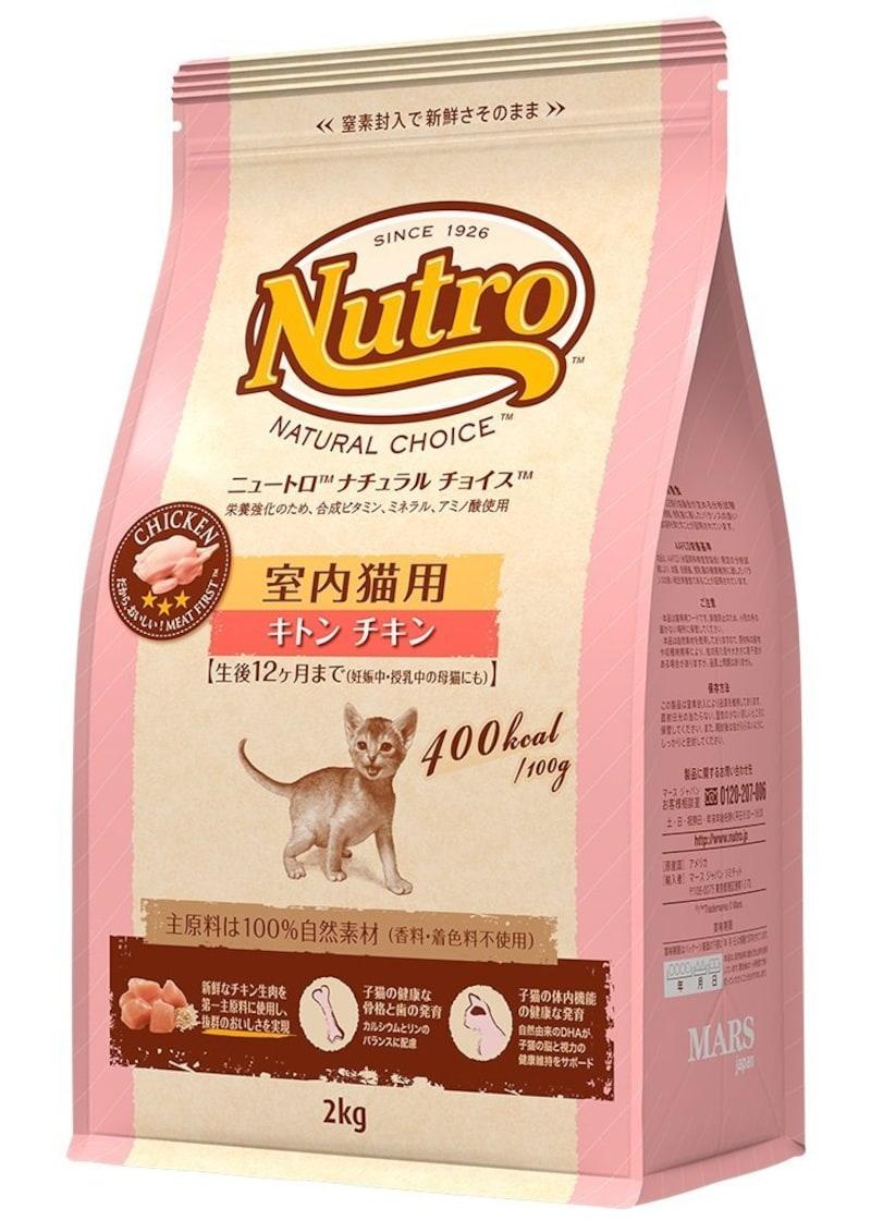 ニュートロ,ナチュラルチョイスシリーズ 室内猫用 アダルト チキン