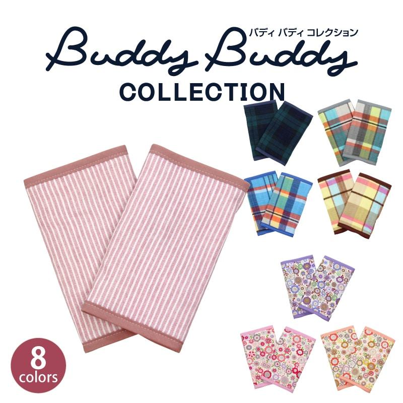 Buddy Buddy Collection(バディバディコレクション),よだれカバー