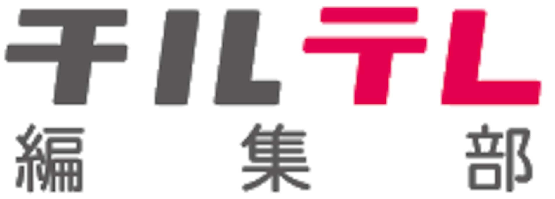 チルテレ編集部