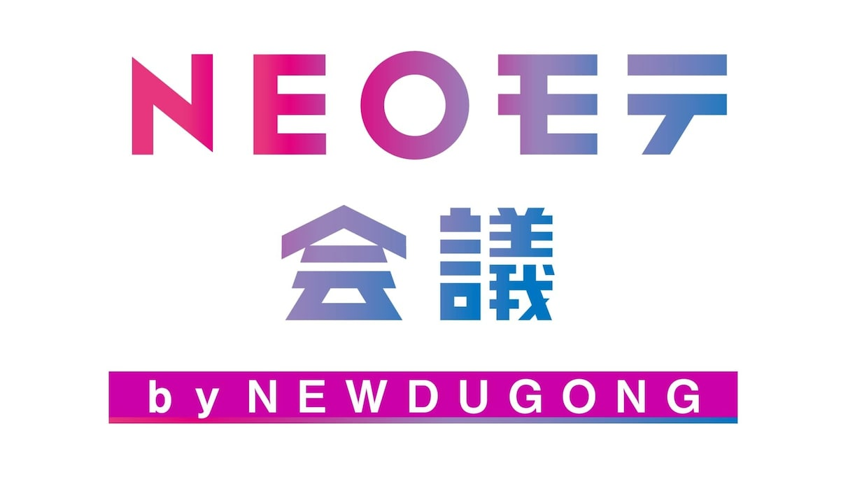 NEOモテ会議 by NEW DUGONG