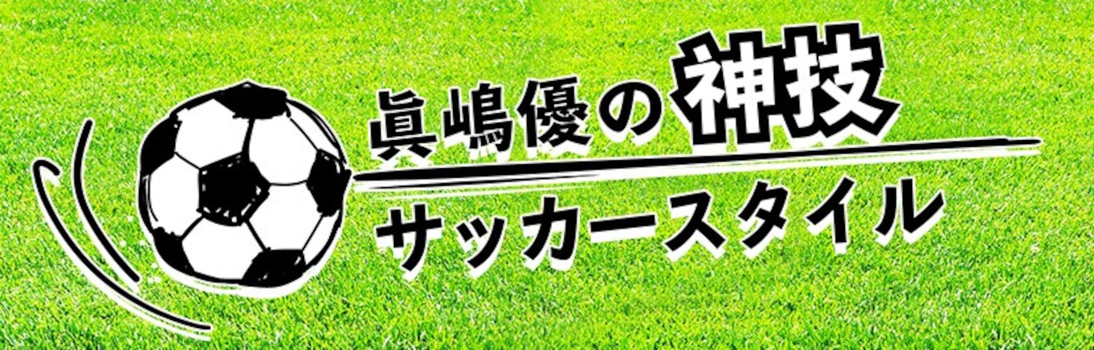 眞嶋優の神業サッカースタイル