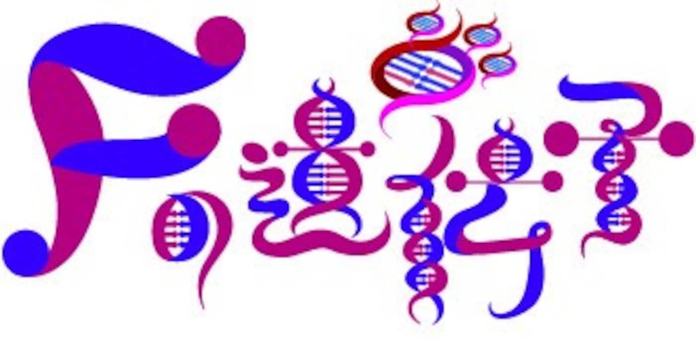 Fの遺伝子