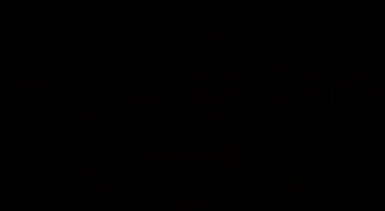 村田倫子のカレー研究所