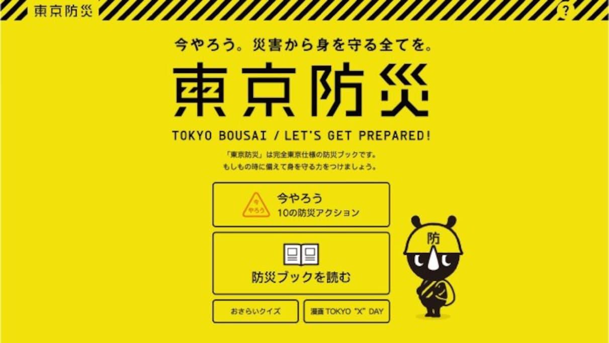話題になった防災ブック「東京防災」がKindleなど電子書籍ストア18店舗で無料配信開始