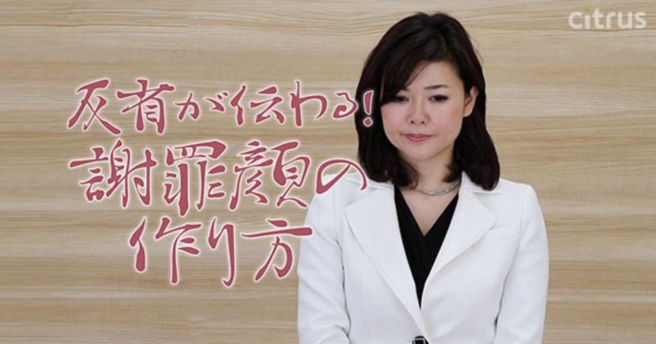 【今週の謝罪】反省が伝わる! 謝罪顔の作り方