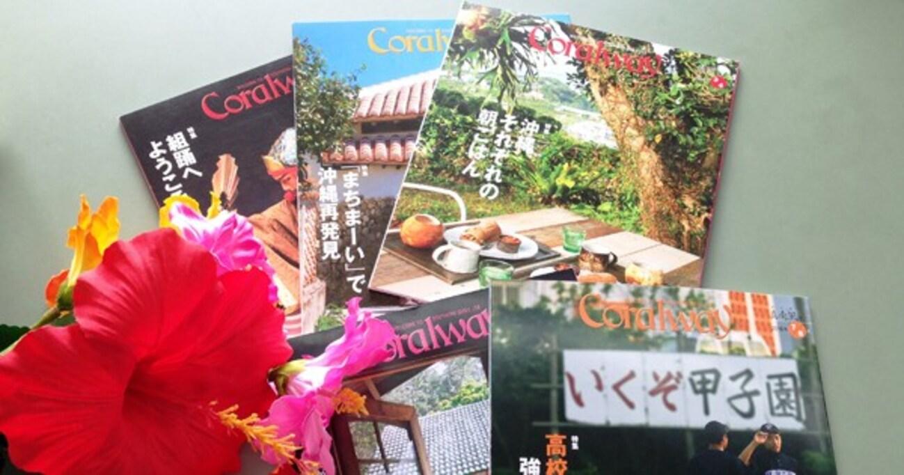 機内誌なのに定期購読!? 沖縄好きを虜にする『Coralway(コーラルウェイ)』の魅力