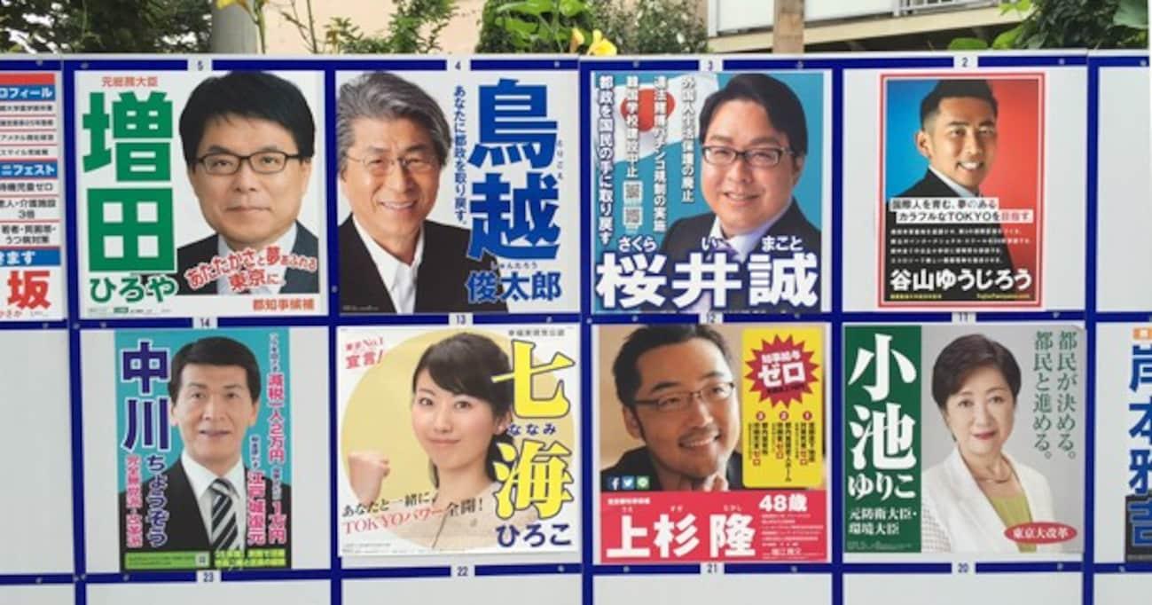 マーケティング視点で「東京都知事選挙」を分析してみると…