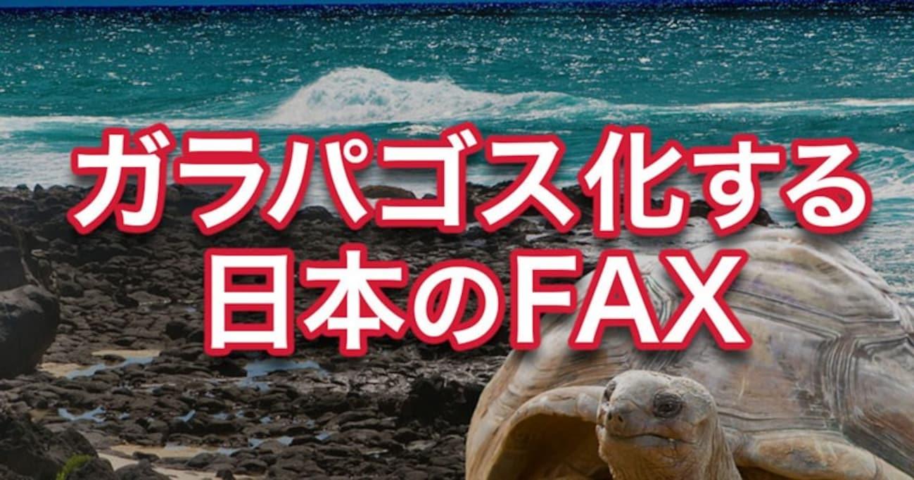 ガラパゴス化する日本のFAXは、その進化を止めていなかった!