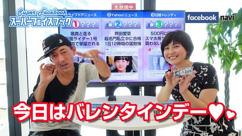 【スーパーフェイスブック(2017/2/14放送)】番組後半でなんと黒田さんが●●を披露! ゴメスはチョコをもらえるのか?