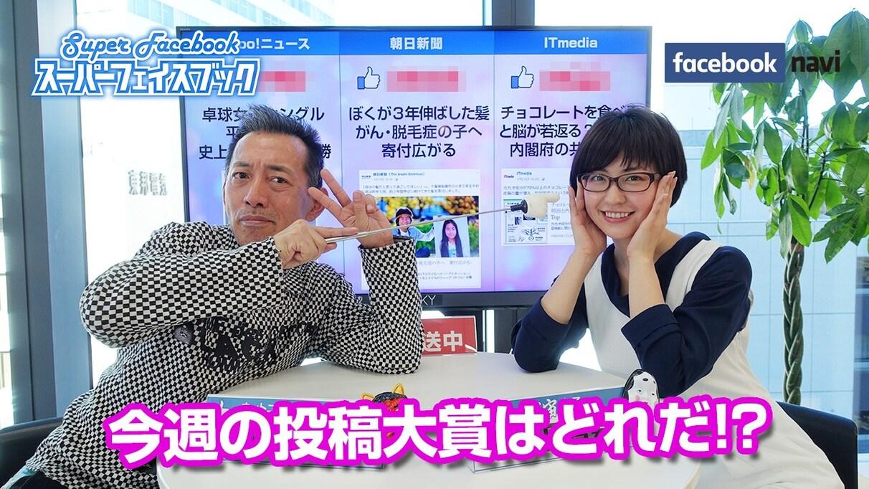 【スーパーフェイスブック(2017/1/25放送)】黒田有彩さんがファン待望(?)のメガネ姿で登場!