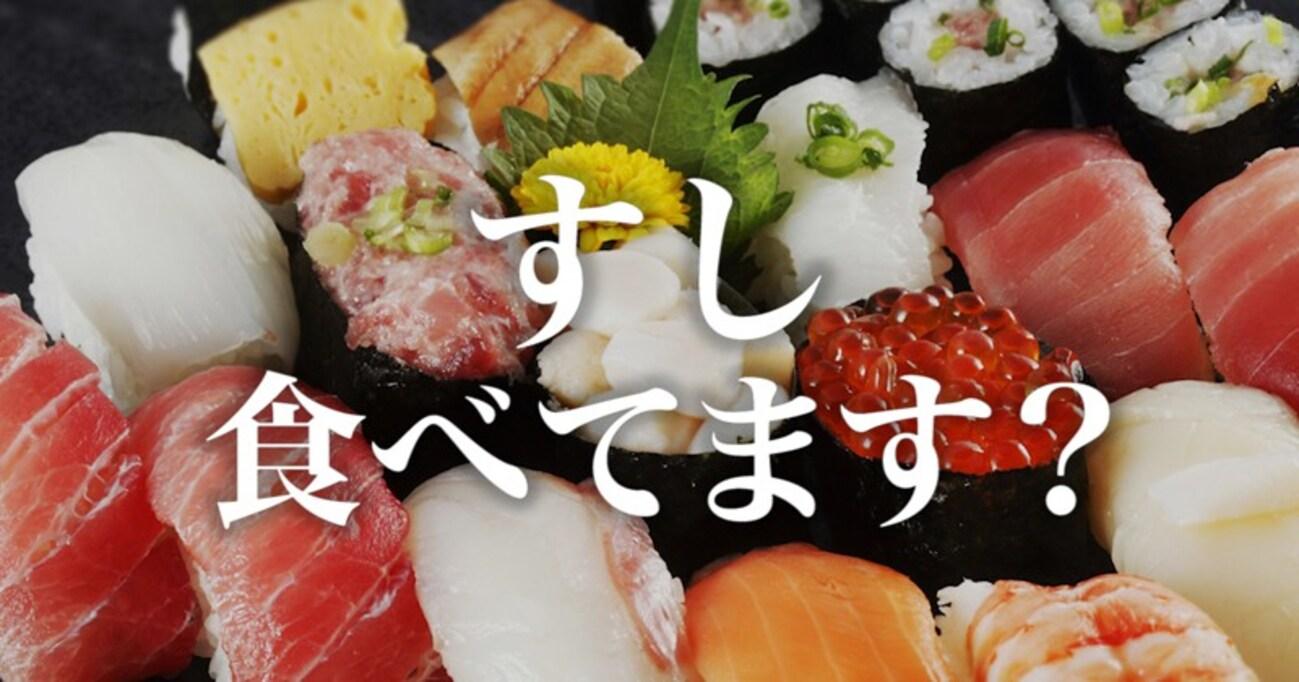 実はこんなにある! 創業100年を越える老舗寿司屋