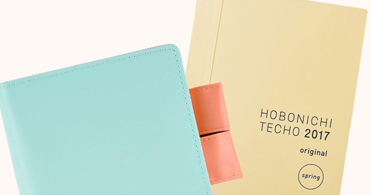 【小物王のつぶやき】「好きに使える」から面白い! 手帳のエポックとしての「ほぼ日手帳」