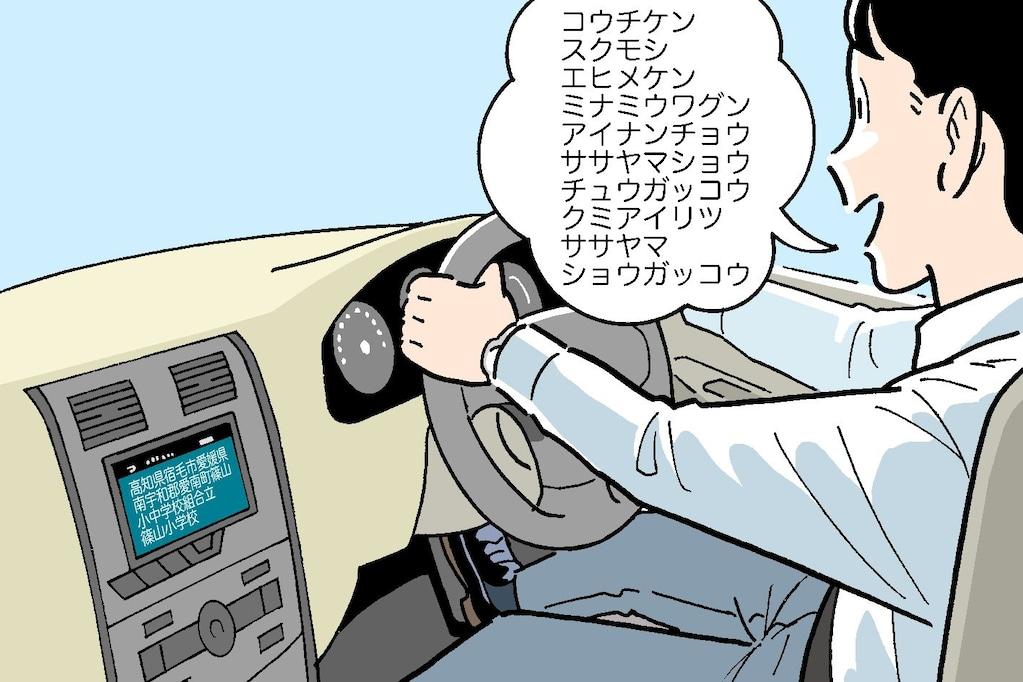 【カーナビの素朴な疑問】最新カーナビの音声認識は、どこまで進化しているの?