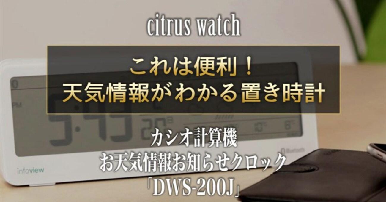 デジタル置時計の決定版か? かゆいところに手が届く「お天気情報お知らせクロック」