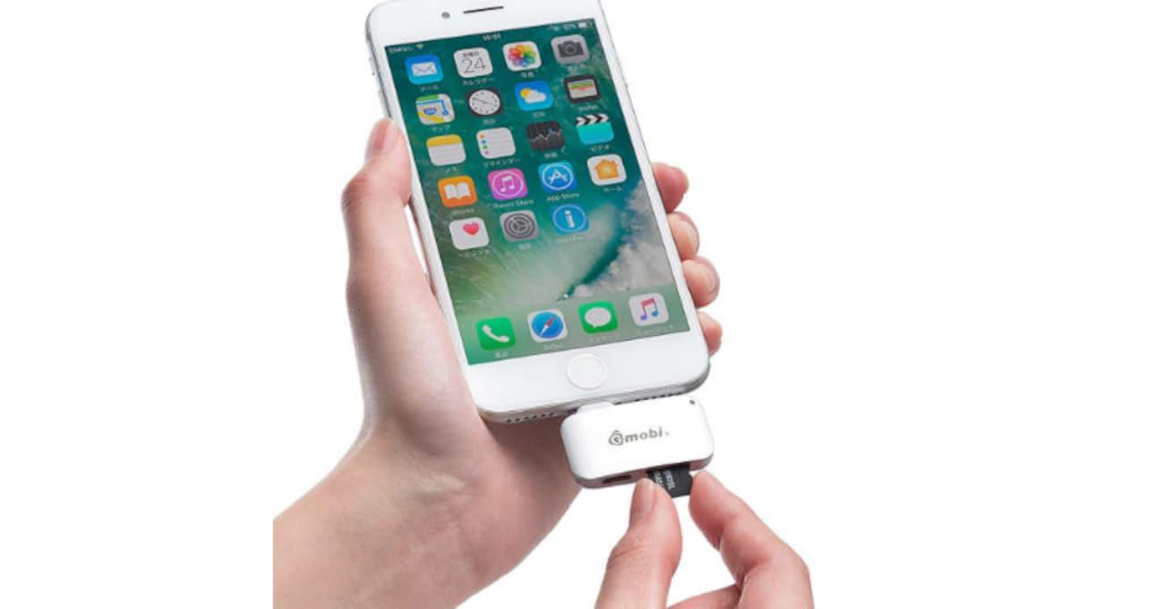 スマートフォンの容量不足は、カードリーダーで解決!