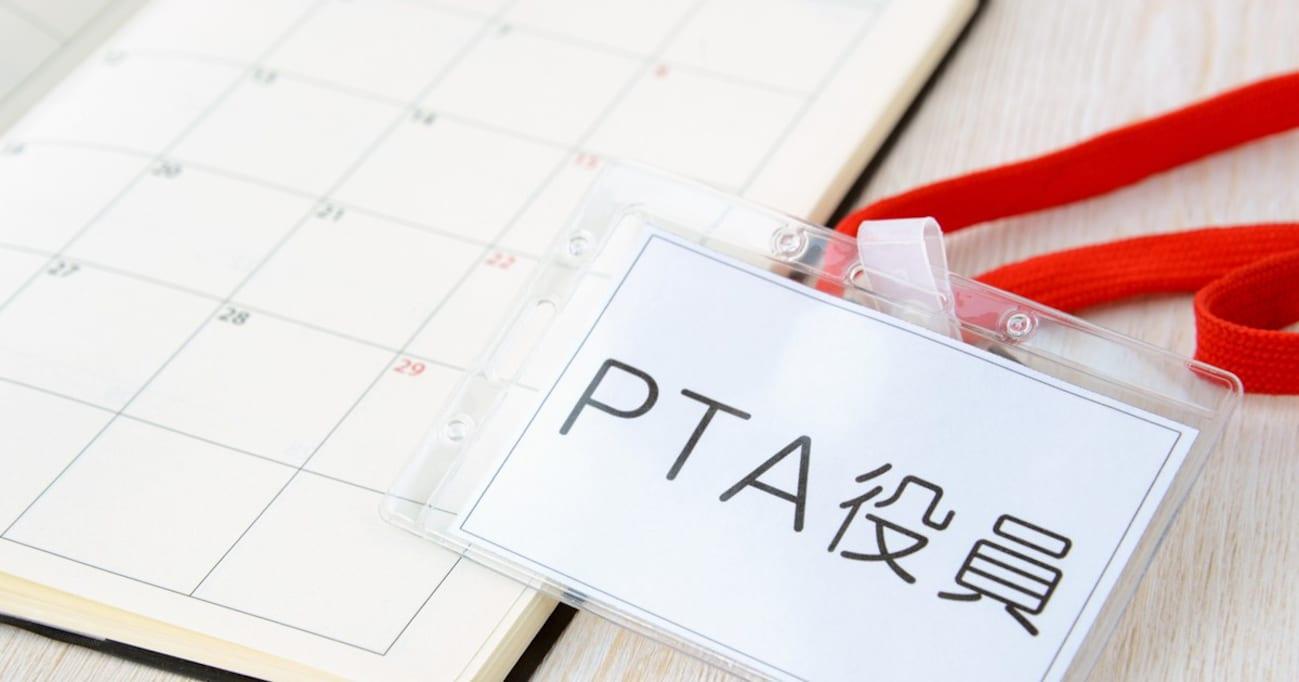 PTAの違法性を検証!加入義務、活動参加、役員強制…弁護士がその不条理を明らかに