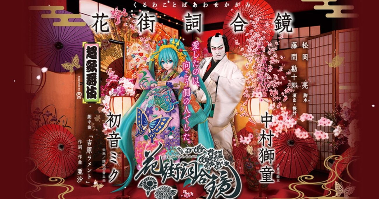 「能と歌舞伎」までARの時代。これってやりすぎなの?