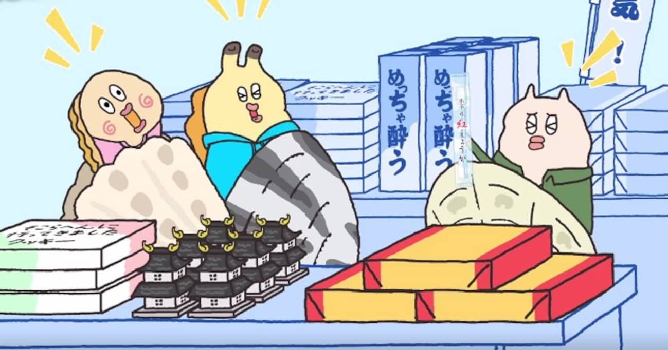 【朝だよ!貝社員】社員旅行に参加できなかった同期のお土産、何を選ぶのがいい?