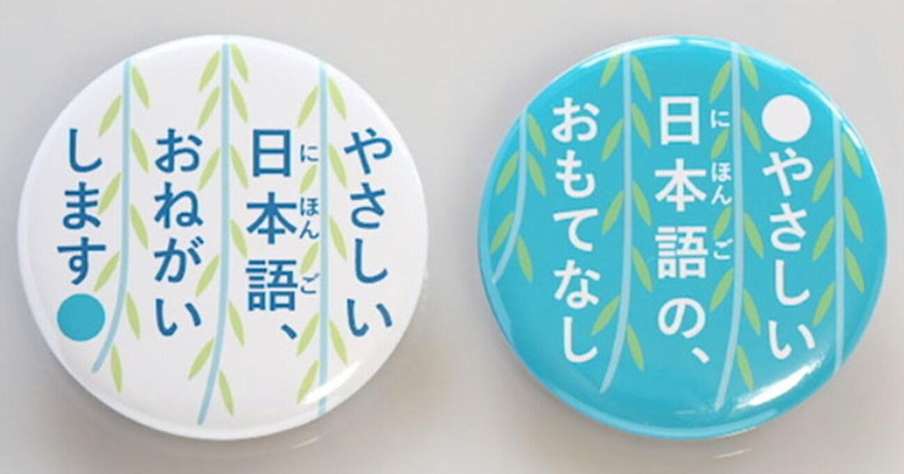 「英語でなくていいんだ!」やさしい日本語でやさしいおもてなし