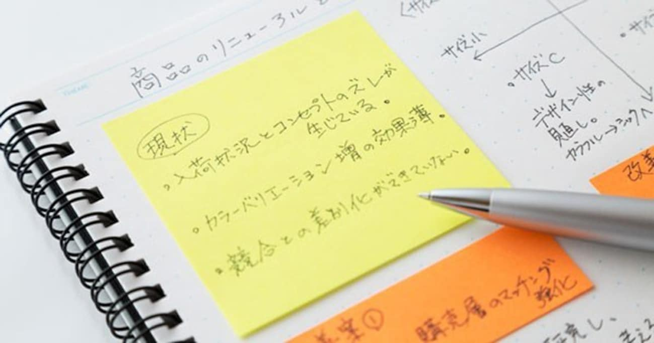 文房具界で「付箋ノート」が流行る理由とは? ついには「付箋ノート専用ふせん」まで登場中