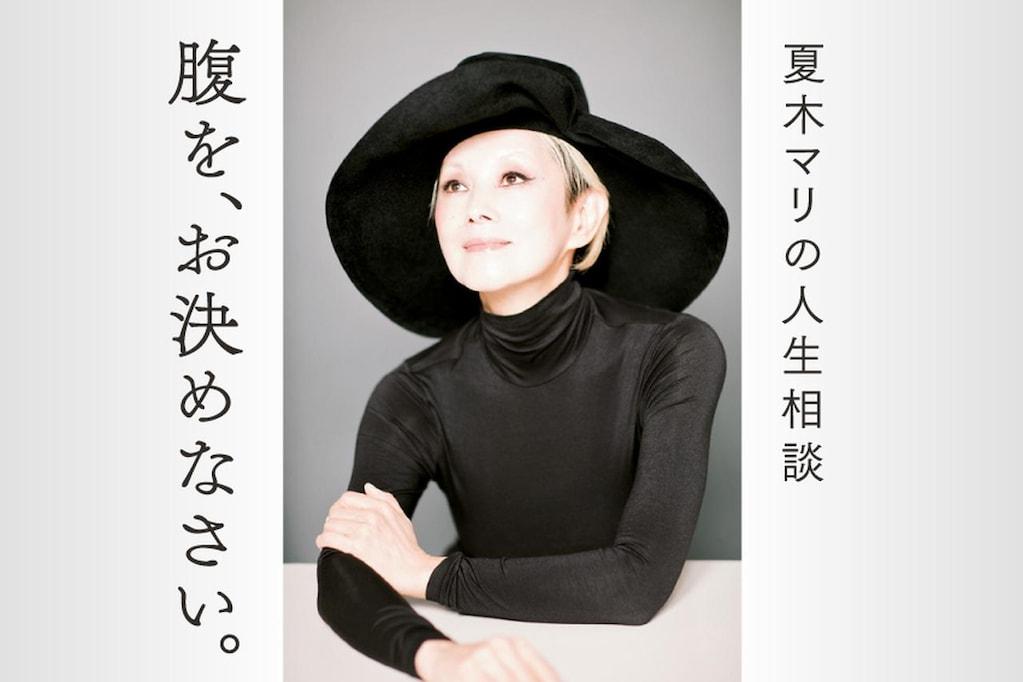 夏木マリの人生相談 vol.12「女のヒステリーをどう思う?」