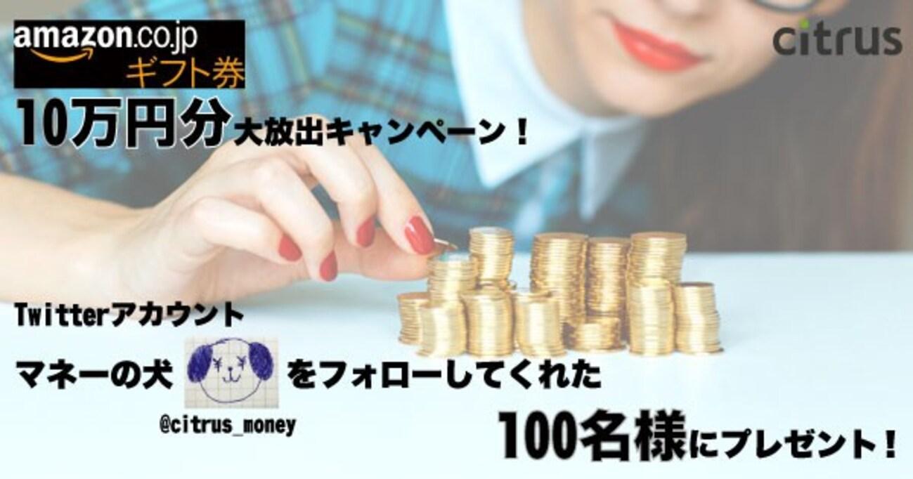 総額10万円のAmazonギフト券大放出! citrus公式アカウント「マネーの犬」フォロー&RTキャンペーン開始