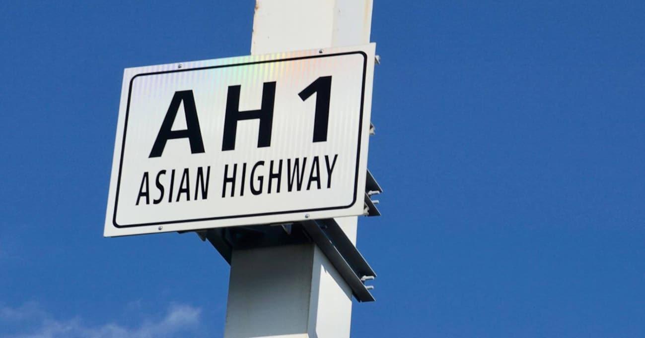 北朝鮮と日本がつながっている? 国交省が進めた「アジアハイウェイ」計画は、もはや都市伝説レベル