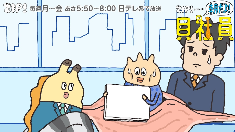 """【朝だよ!貝社員】注意点ズレすぎ…ヒ貝のツッコミ必至な""""企画書チェック"""""""