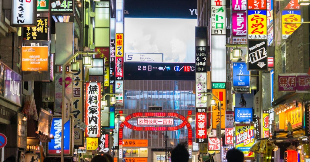 """新宿区ゴールデン街は成功例? 世界中が注目する""""夜の経済活動""""が冷え切った日本を救う?"""