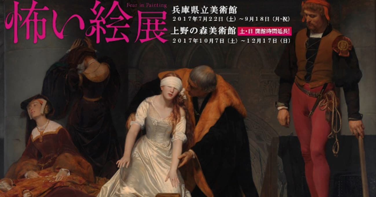 「怖い絵」展が大盛況なのは、作品に「残忍な情景が描かれているから」ではない