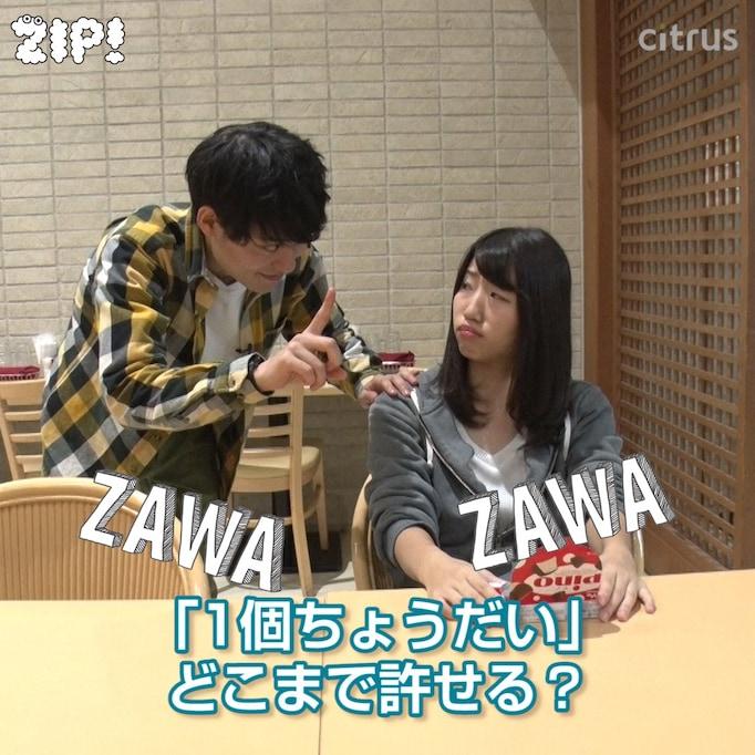 「食べ物をシェアできる許容範囲はいくつまで?」渋谷で100人に大調査──ZAWA ZAWAしているあのスポットへ!|ZIP! × citrus