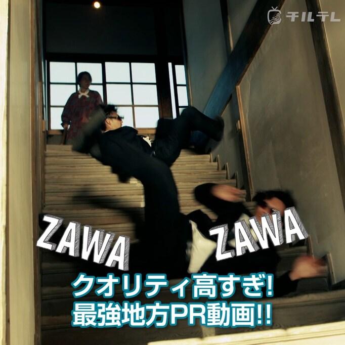 最強のおばあちゃん、「シン・ゴジラ」CGチームのクオリティ…驚異の再生数を記録する地方PR動画─ZAWA ZAWAしているあのスポットへ!|ZIP! × チルテレ