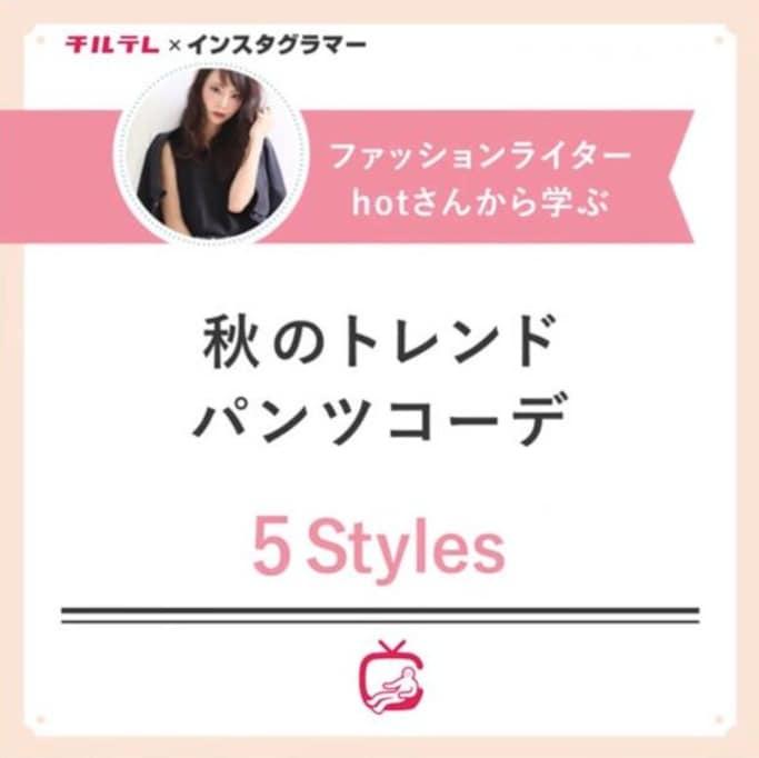 【チルスタ!!】ファッションライターHotさんに学ぶ、秋のトレンドパンツコーデ5styles