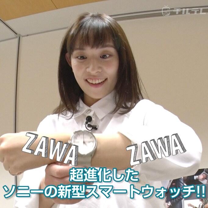 お洒落なスマートウォッチ 「wena wrist」の機能性の高さに驚嘆 ─ZAWA ZAWAしているあのスポットへ! ZIP! × チルテレ
