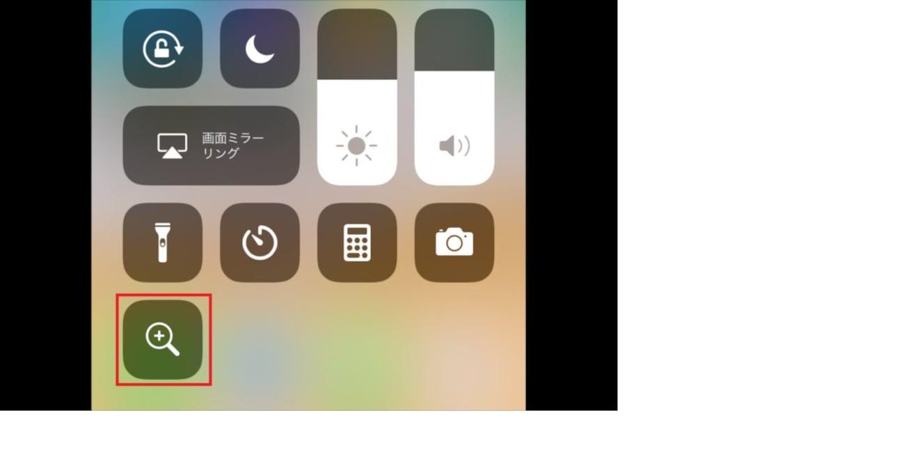 スマホで細かい字が読みづらい! iPhoneの機能で何とかならない?