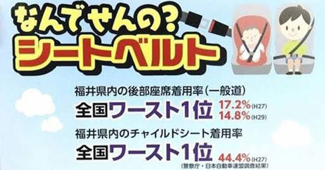 「一般道での後席シートベルト着用率」ワースト1位の福井県。ヒドすぎる県警の啓発ポスターを見て、思わず納得…
