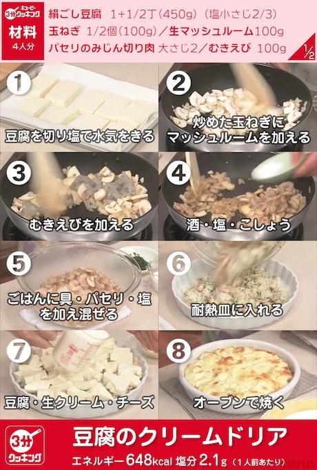 忙しい日も簡単! トロトロでおいしい【豆腐のクリームドリアレシピ】 |8ステップレシピ