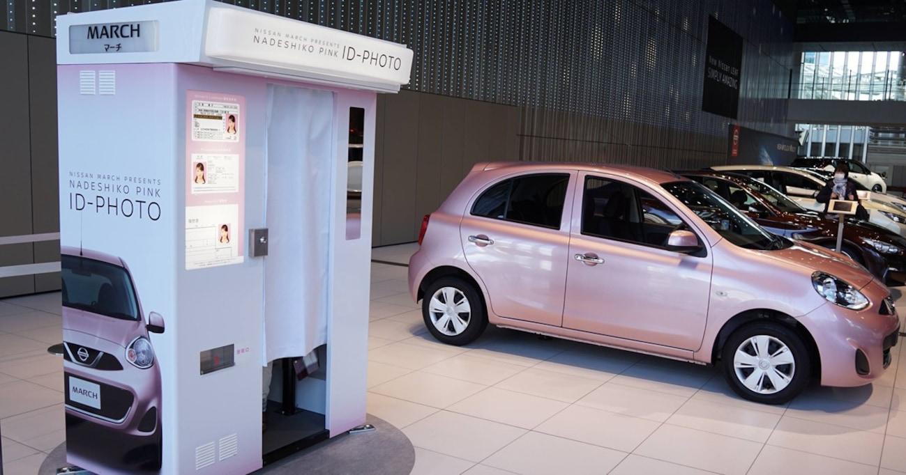 え、青じゃなくてもいいの? 免許証写真の背景色を「ピンク」にできる日産自動車の証明写真システム