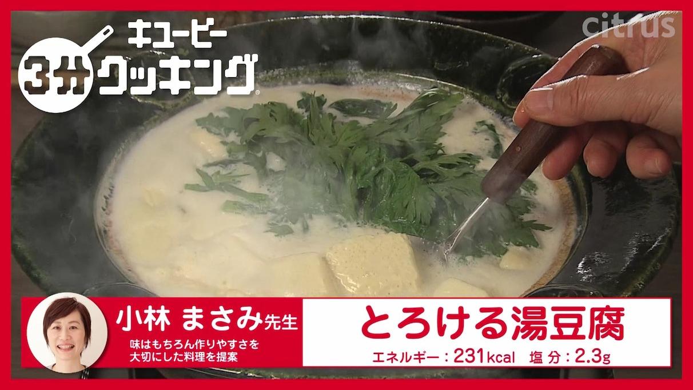 三種のたれに〆の雑炊まで! 飽きずに楽しめる【とろける湯豆腐レシピ】