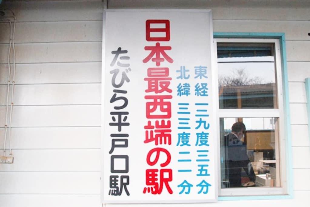 なかなかすっきりしない日本「最西端の駅」問題
