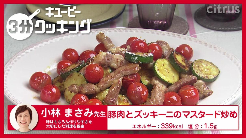 春から夏に定番にしたくなる【豚肉とズッキーニのマスタード炒めレシピ】