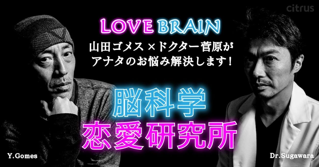 【脳科学恋愛研究所 Vol.01】50歳を過ぎてから、急にモテなくなった…それは、なぜか?