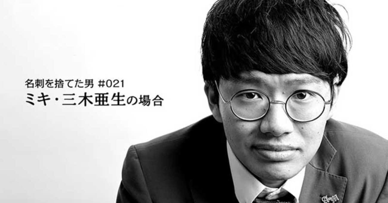 ミキ・三木亜生、夢の漫才師になるまでの語られなかった真実