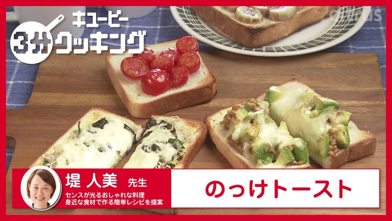 忙しい朝にもおすすめ! 色鮮やかな【のっけトーストレシピ】