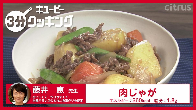 初心者でも楽々簡単!覚えておきたい定番【肉じゃがレシピ】